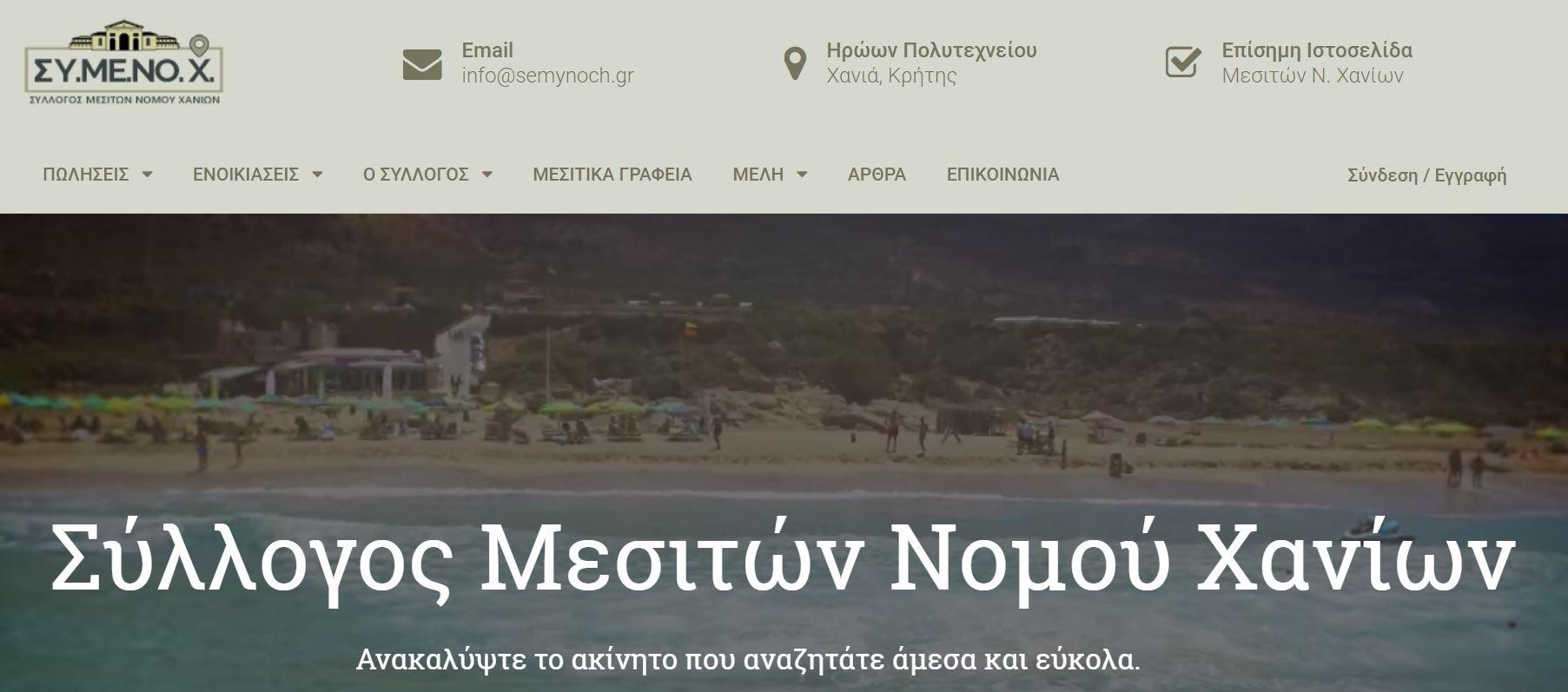 Chania Real Estate Association of realtors - SYMENOCH